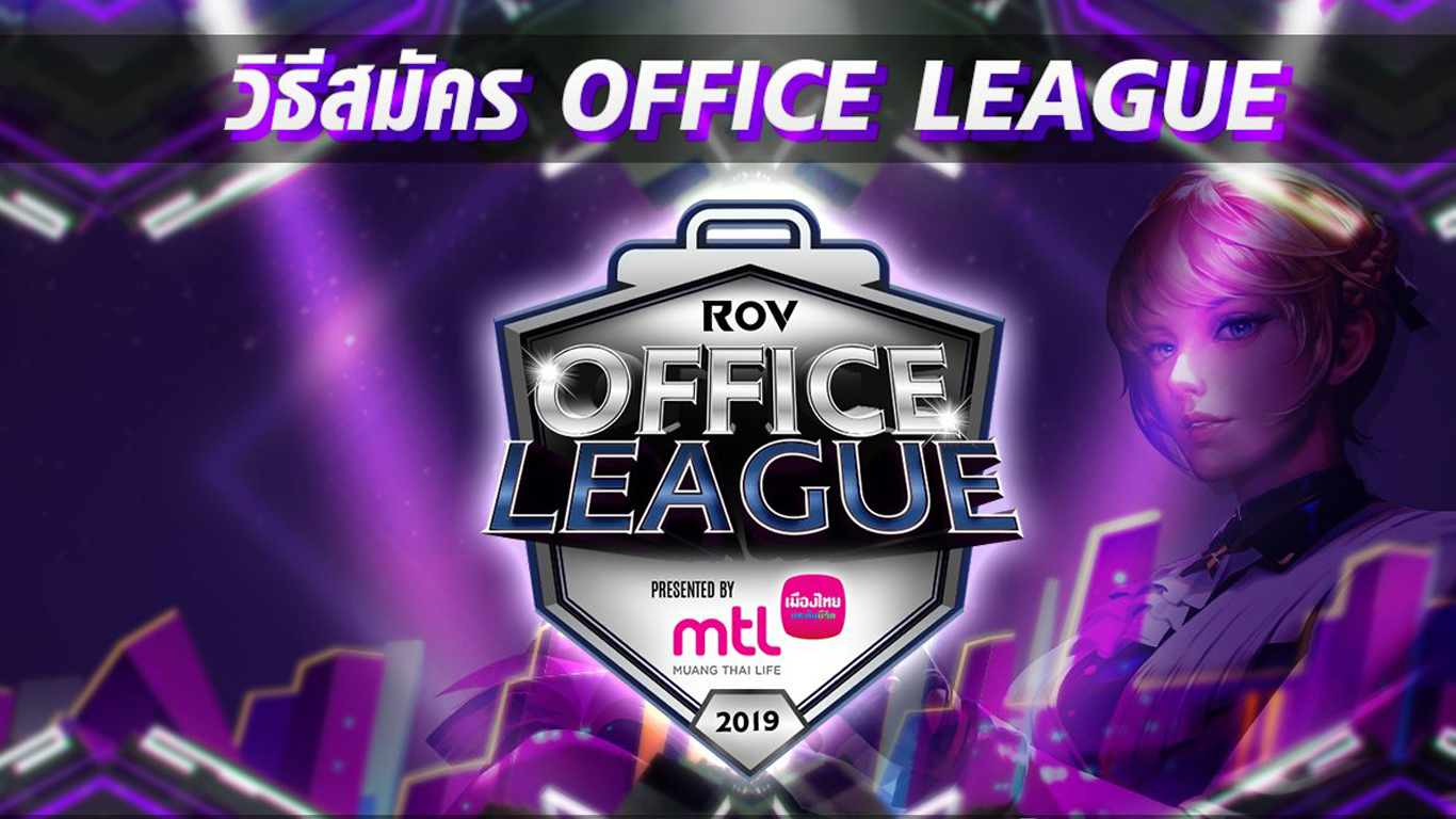 RoV Office League Presented by MTL