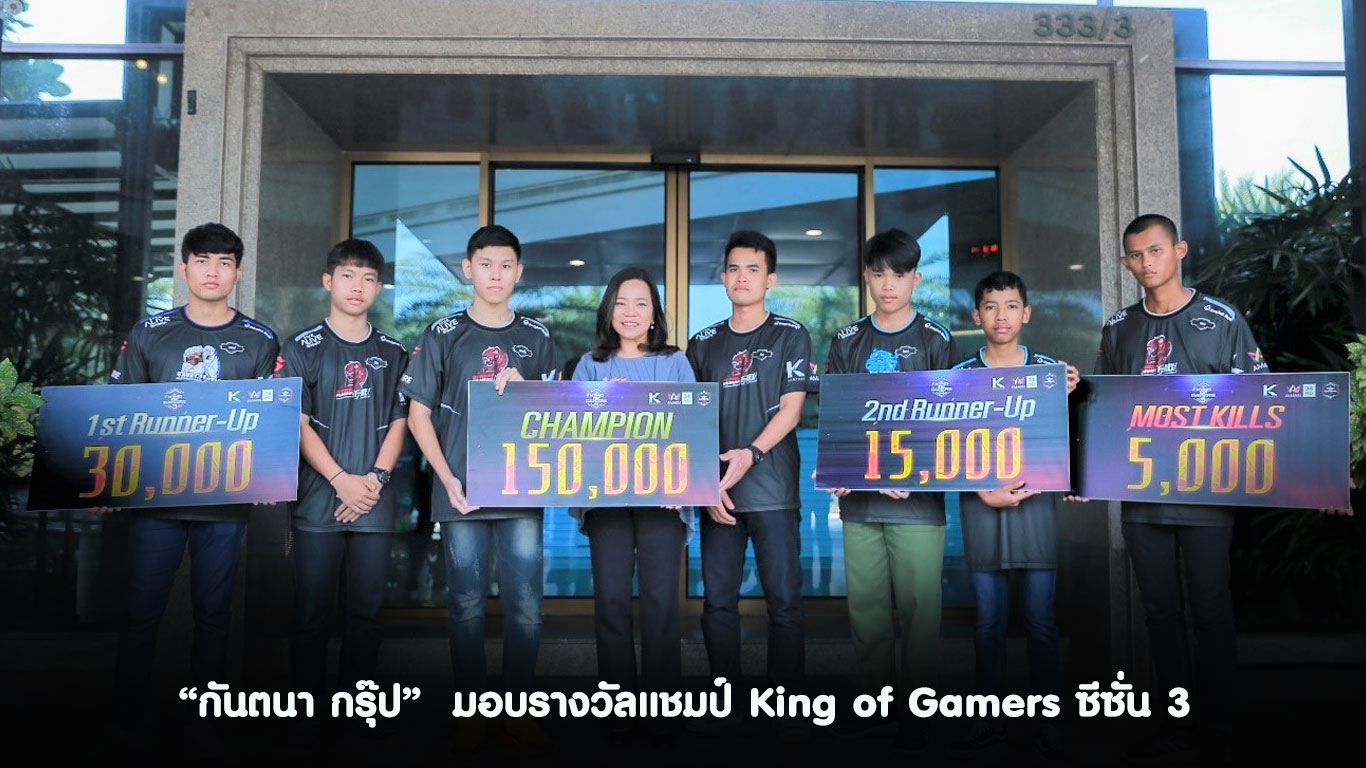 King of Gamers