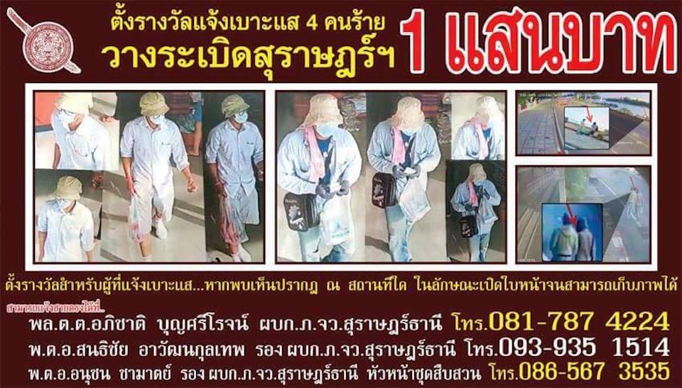 Huahin, Phuket and Surat Thani bombing suspects