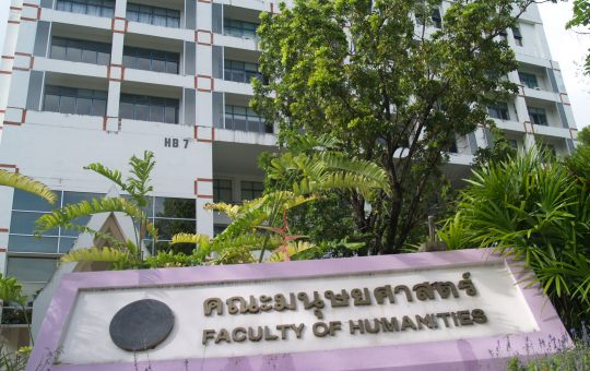 Faculty of Humanities, Chiang Mai University