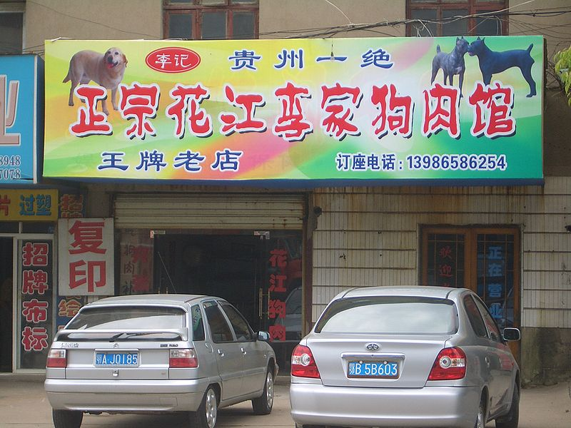 Dog meat restaurant in CHina