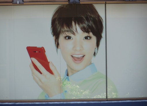 Japanese actress and model Ayame Gorki holding a mobile phone