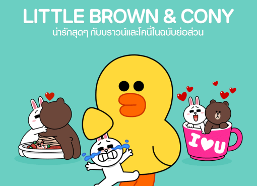 Line Little Brown and Cony stickers