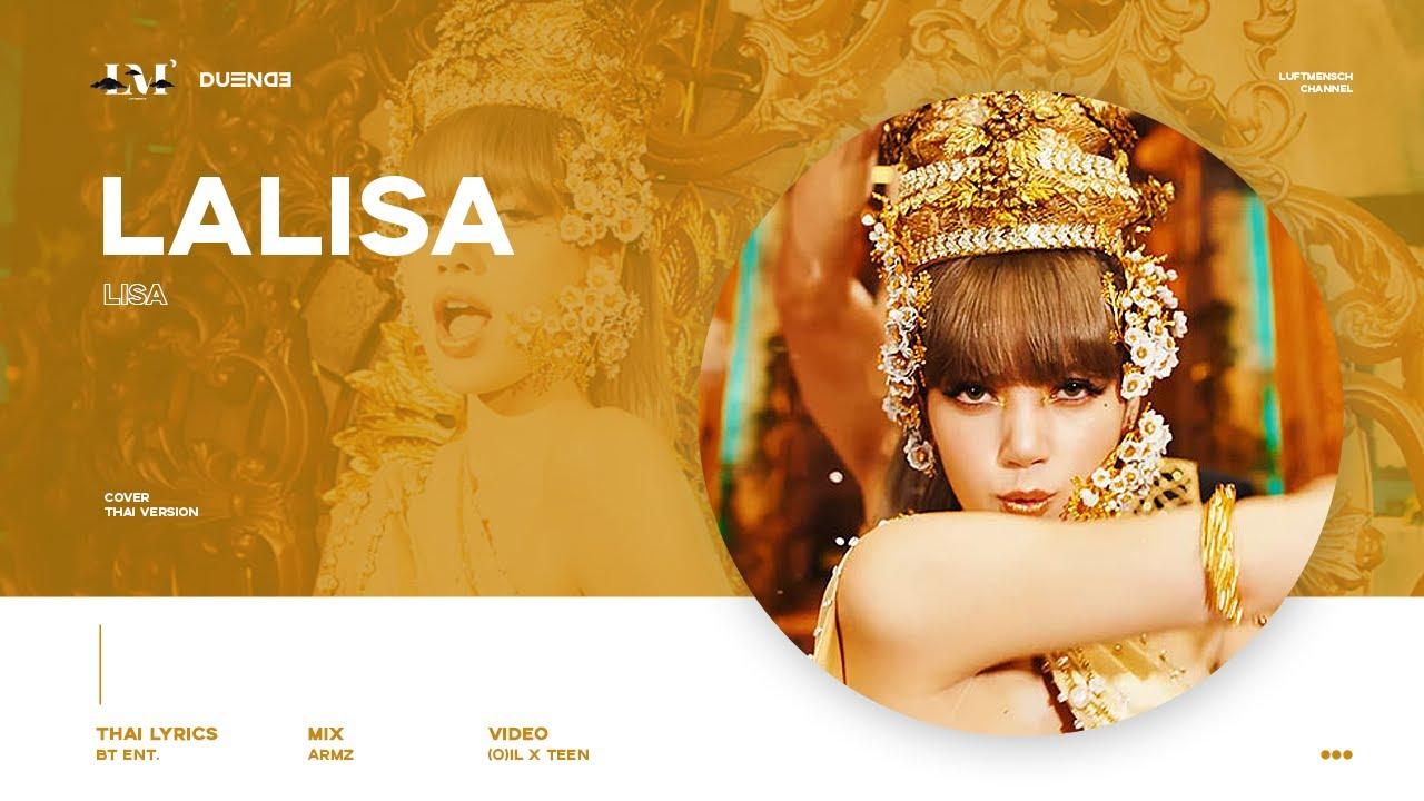 TAT to Invite Blackpink's Lisa to Phuket's Countdown