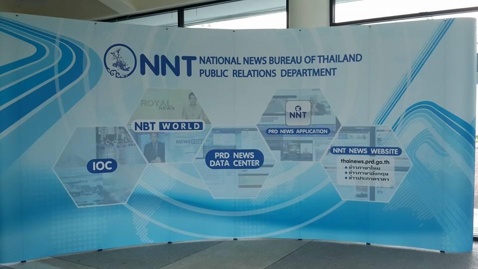 National News Bureau Of Thailand - NNT