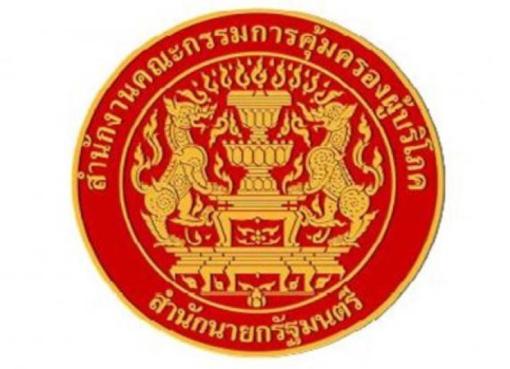 Consumer Protection Board (OCPB) logo