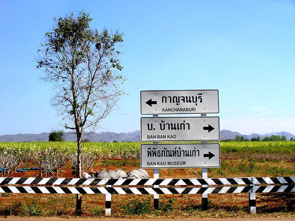 Sangkhla Buri district in Kanchanaburi under 14-day lockdown