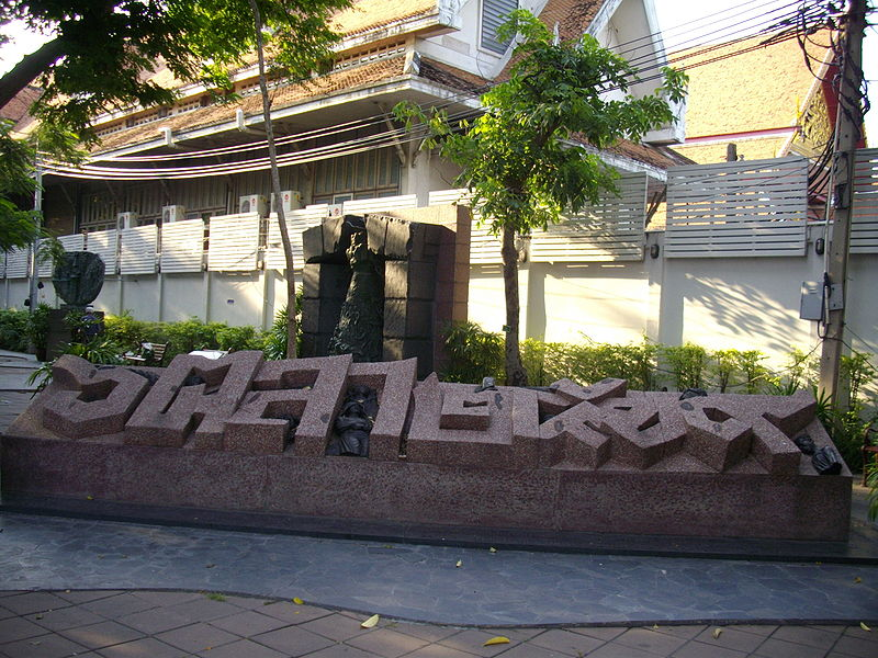 Sculpture of 6 October 1976 Memorial at Thammasat University, Bangkok