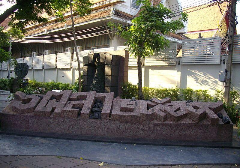 Sculpture of 6 October 1976 Memorial at Thammasat University, Bangkok