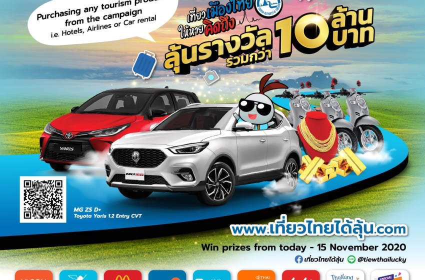 """TAT invites Thais to join """"Visit Thailand, I Miss You"""" campaign and win prizes over 10 million baht"""