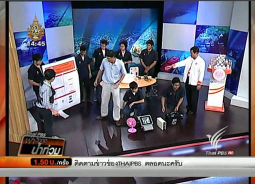 Thai PBS Thailand
