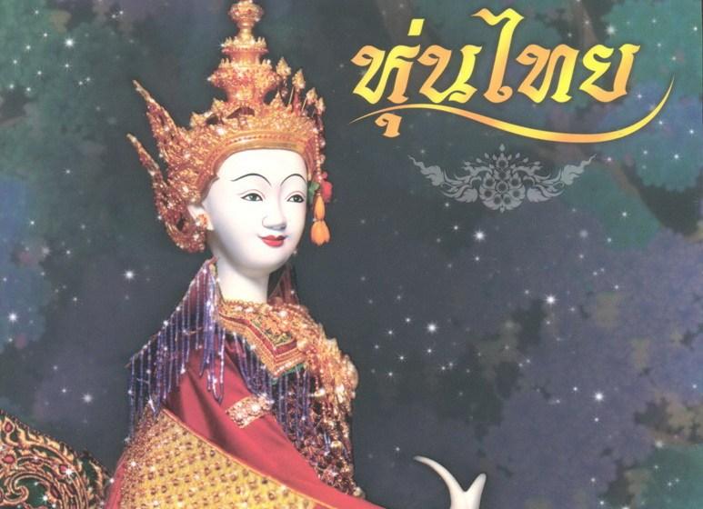 World Puppet Festival draws crowd to Phuket