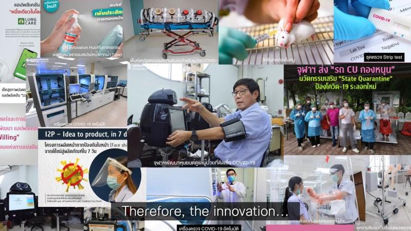 Fight COVID-19. Innovation