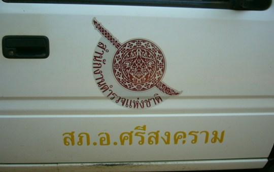 Royal Thai Police Shield in Si Songkhram, Thailand