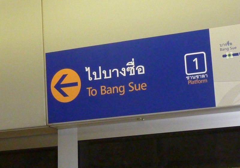 Bang Sue Railway Station sets up walk-in vaccination centre