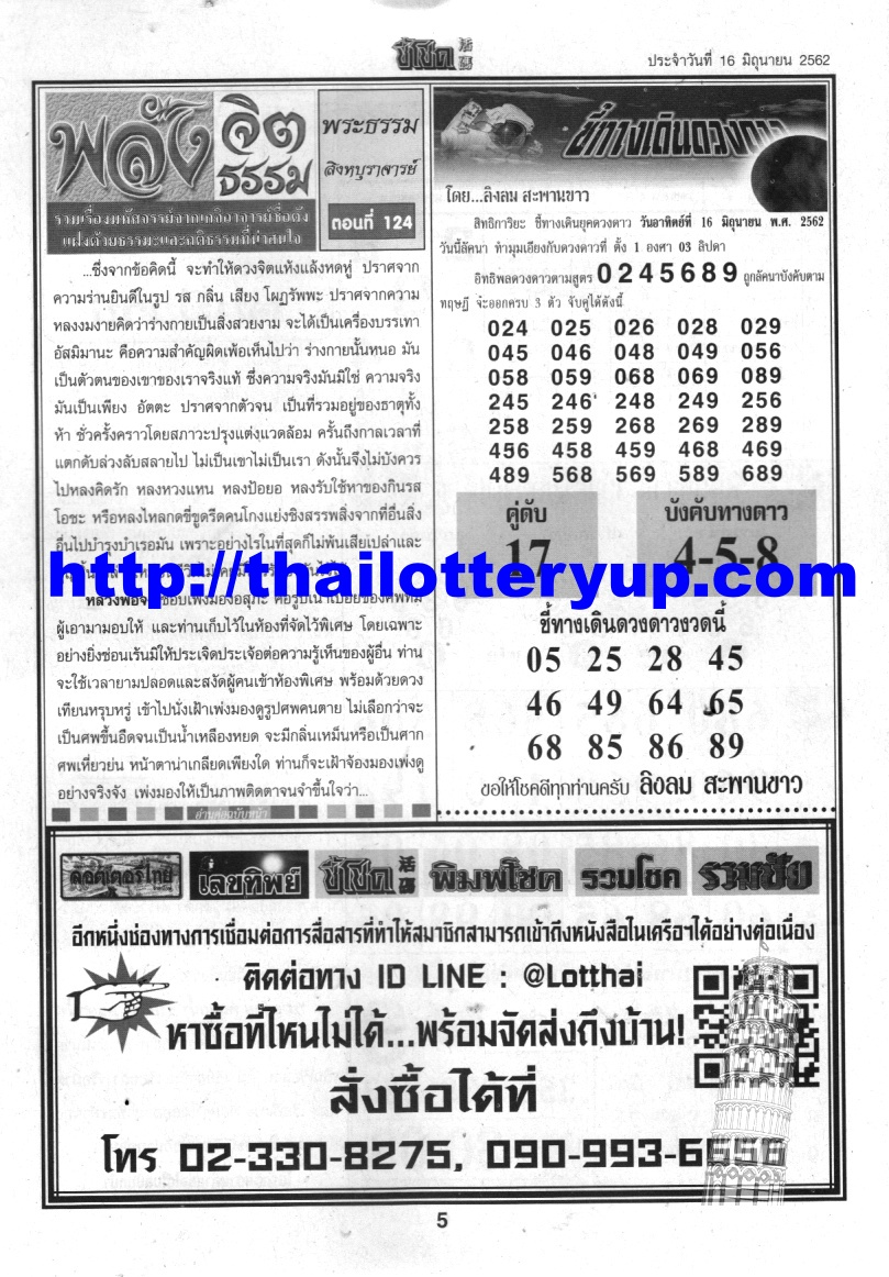 thai lotto draw number