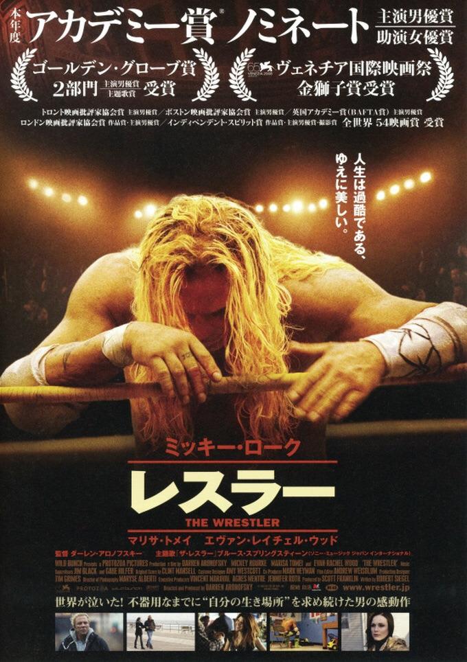 映画『レスラー』のポスター