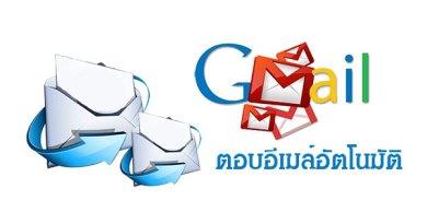 อีเมล Gmail การตั้งค่า Gmail ตอบกลับอีเมลแบบอัตโนมัติ