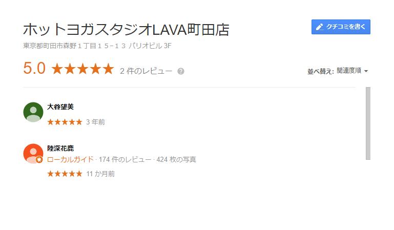 LAVA町田店口コミ
