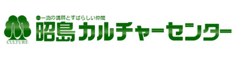昭島カルチャーセンター