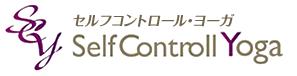 セルフ・コントロール・ヨーガ