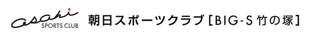 朝日スポーツクラブ[BIG-S竹の塚]