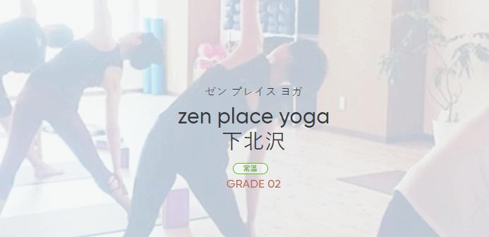 zen place ヨガ 下北沢スタジオ