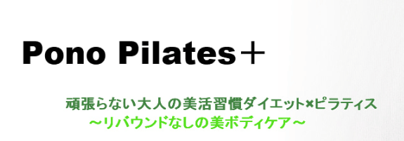 Pono Pilates+