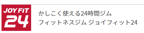 スポーツクラブ ジョイフィット 熊谷