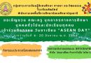 """ขอเชิญชวนคณะครูและนักเรียนที่สนใจ เข้าร่วมกิจกรรม วันอาเซียน """"ASEAN DAY"""""""