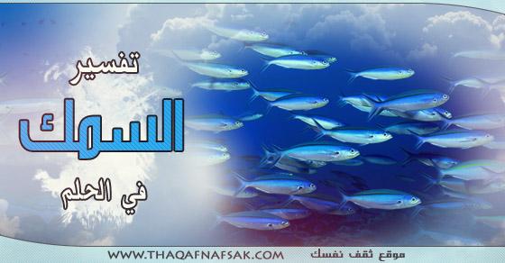 أنا أري سمك في الحلم فما هو تفسير السمك في الحلم