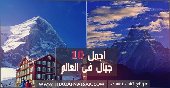 أجمل 10 جبال فى العالم