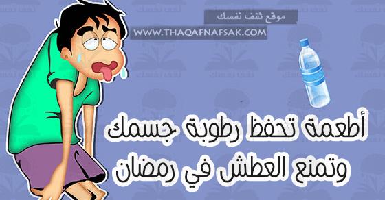 أطعمة تحفظ رطوبة الجسم وتمنع العطش في رمضان ثقف نفسك