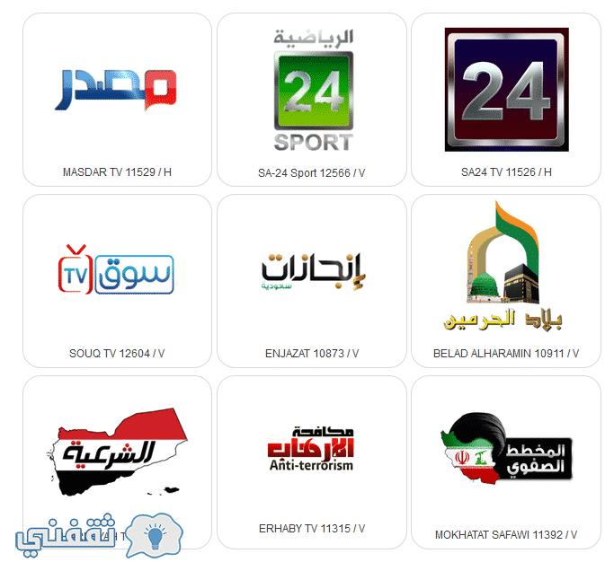 تردد قناة 24 الرياضية السعودية Saudi 24 علي النايل سات