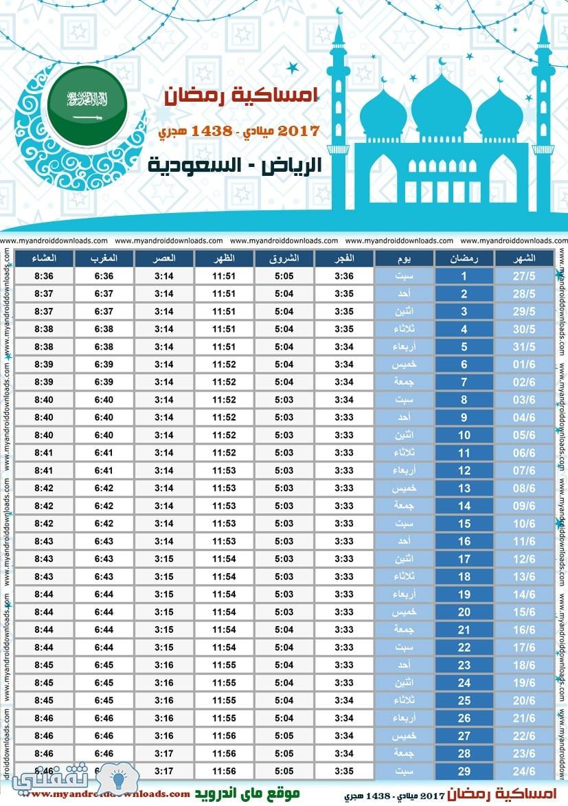 موعد اذان المغرب الرياض مواعيد الاذان و موعد الغروب والصلاة في