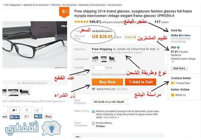 موقع على بابا للتسوق الالكتروني بالعربي رابط التسجيل في موقع علي