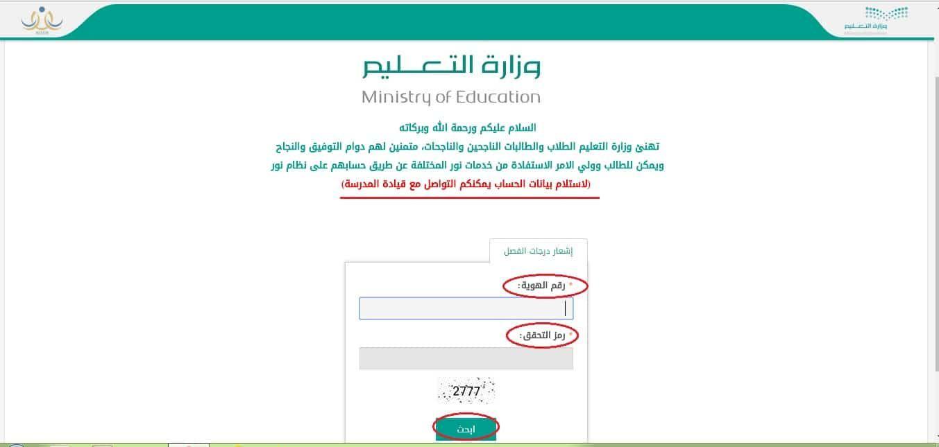 نور لنتائج الطلاب نظام نور برقم الهوية فقط 1441