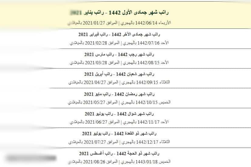 مواعيد صرف الرواتب 2021 بالهجري في السعودية ثقفني