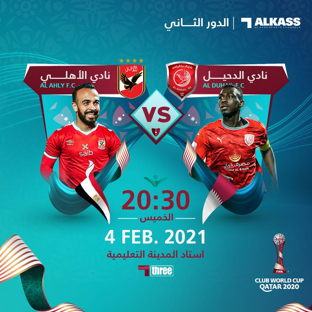 تردد قناة الكأس 3 Alkass الناقلة مباراة الأهلي X بايرن ميونخ اليوم في مونديال الأندية 2021 ثقفني