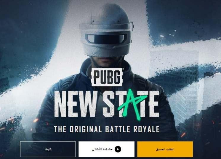 كيفية تنزيل ببجي نيو ستيت 2021 لعبة PUBG New State لعام 2051