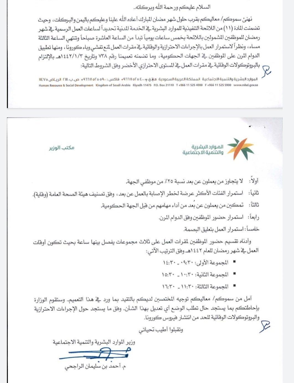 وزارة الموارد البشرية دوام رمضان 1442 2021 ثقفني