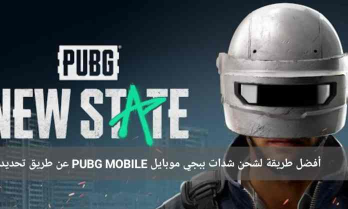 The mechanism of charging PUBG MOBILE devices in a reliable and guaranteed manner in 33 seconds
