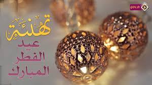 أحدث تهنئات عيد الفطر المبارك