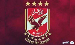 مباراة النادي الأهلي القادمة