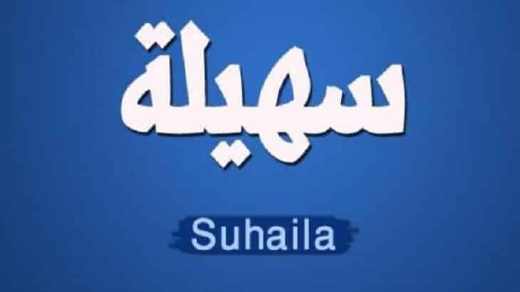 معنى اسم سهيلة Suhaila وصفات حاملة الاسم