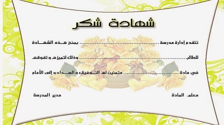 عبارات شهادات شكر وتقدير للطالبات المتفوقات جاهزة معلومة