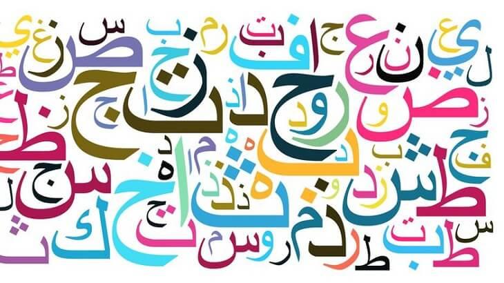 عبارات واقوال عن اللغة العربية الفصحى واهميتها