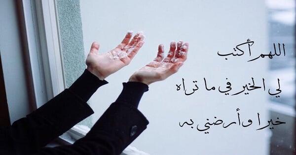 دعاء شكر الله عز وجل المستجاب مكتوب