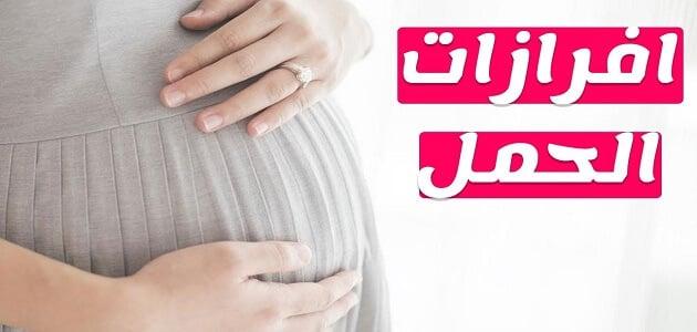 شكل إفرازات الحمل قبل الدورة بالصور معلومة ثقافية