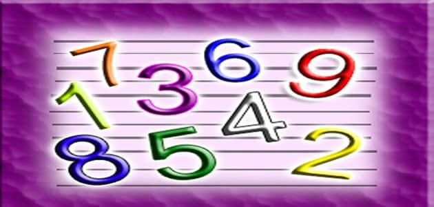 تفسير رؤية الأرقام أو الأعداد في المنام لابن سرين معلومة